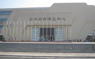 云浮石材博览中心