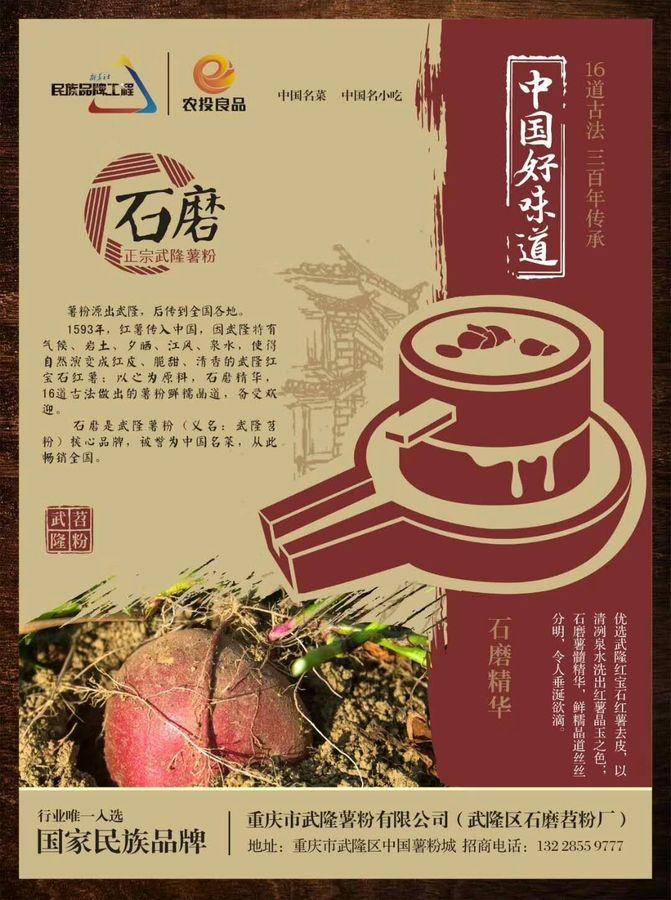 武隆raybet雷电竞app苕粉中国好味道推荐美食