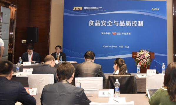 中国食品科学技术学会举办食品安全与品质控制论坛